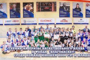 Курские юные баскетболисты взяли «серебро» межрегионального турнира