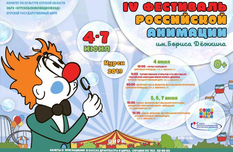В Курске пройдёт фестиваль российской анимации имени Дёжкина