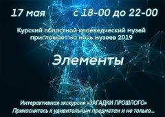 На «Ночи в музее» в Курске проведут химические опыты