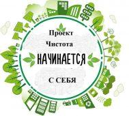 В Курской области стартовал новый экопросветительский проект «Чистота начинается с себя»