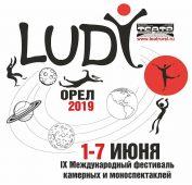 Курский драмтеатр примет участие в Международном фестивале LUDI