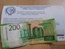 В Курской области повысили плату за капремонт