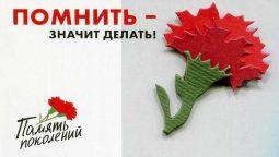 В Курске стартовала акция «Красная гвоздика»