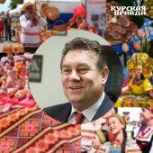 Зачем посол Румынии привез на Курскую Коренскую ярмарку тёщу?