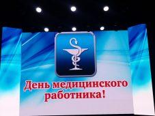 Свой праздник отмечают медработники Курской области