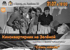 Проекту «Киноквартирник на Зеленой» в Курске исполняется год