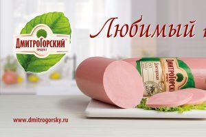 «Дмитрогорский продукт» – значит свой!