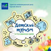 В Курской области создали буклет для детей