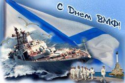 Поздравление Романа Старовойта с Днем Военно-морского флота