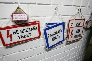 В Курской области снизился производственный травматизм