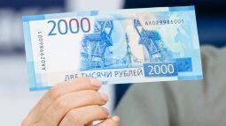 За три месяца в Курской области обнаружили 14 подделок двухтысячных купюр