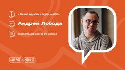 В Курске пройдёт «Диалог на равных»