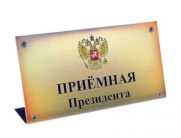 Опубликован график приема граждан в приемной Президента в Курской области в ноябре