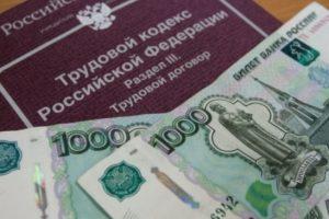Курские предприятия задолжали работникам зарплату