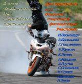 В Курске открылась выставка спортивной фотографии