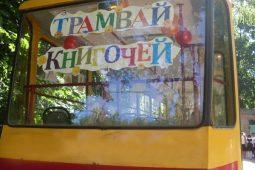 """Сегодня по Курску проедет """"трамвай-книгочей"""""""