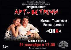 В Курском драмтеатре пройдет встреча с молодыми актерами
