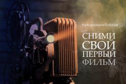 В Курской области стартует уникальный проект бесплатной киношколы