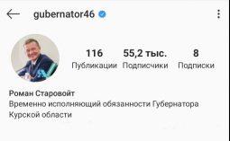 """Эксперты оценили аккаунт в инстаграме Романа Старовойта на """"хорошо"""""""