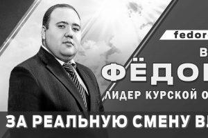 Владимир Фёдоров — лидер курской оппозиции