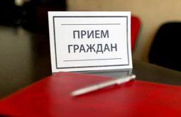 В Курске в Центре развития общественных инициатив пройдет прием граждан