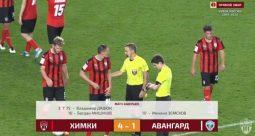Курский «Авангард» прекратил борьбу за Кубок России