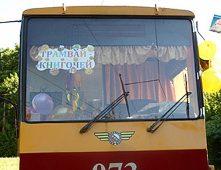 По Курску вновь проедет «Трамвай-книгочей»