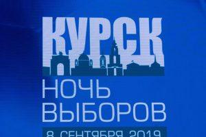 «Ночь выборов» в Курске