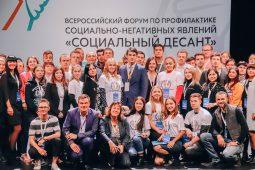 В Курске проходит всероссийский форум «Социальный десант»