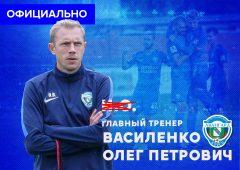 Олег Василенко назначен главным тренером курского «Авангарда»