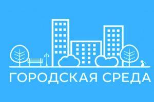В трёх городах обсудят проекты благоустройства