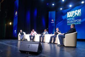 В Курске обсуждают предварительные итоги избирательной кампании
