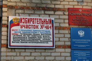 Курская область: нарушений при голосовании в Конышевском районе не зафиксированно