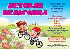 В День города в Курске пройдет детская велогонка