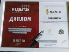 «Курская правда» получила награду в конкурсе «Медиа ТЭК»