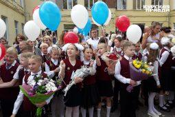 В курских школах проходит торжественная линейка ко Дню знаний