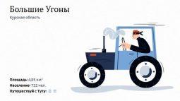 Название курского села может быть признано самым веселым