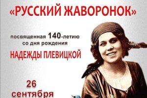 В Курске пройдет салонная встреча, посвященная Надежде Плевицкой