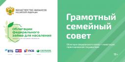 Минфин России разместил очередной выпуск облигаций федерального займа