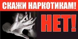 В Курской области пройдет антинаркотическая акция