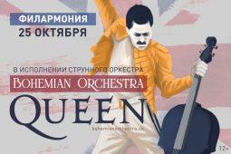 Хиты Queen в исполнении оркестра Bohemian Orchestra впервые прозвучат в Курске