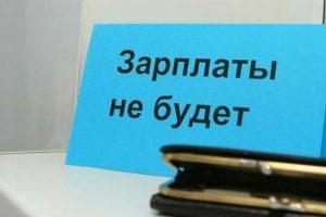 В Курске руководитель организации свыше двух месяцев не платила зарплату