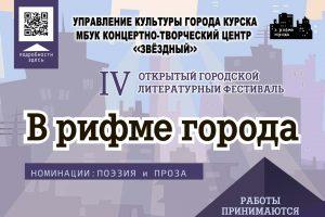 Курян приглашают поучаствовать в литературном конкурсе