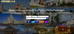 Курян приглашают поучаствовать в конкурсе «Открытый мир. Инвестиции в будущее»