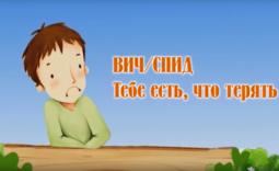 """""""Стоп ВИЧ/СПИД"""""""