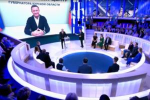 Курский губернатор выступил на «Первом канале»