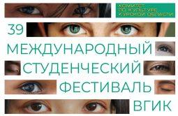В Курской области подвели итоги фестиваля ВГИК
