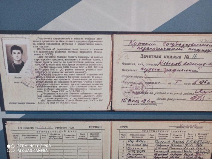 В Курске прошла выставка в честь 80-летия со дня рождения Клыкова