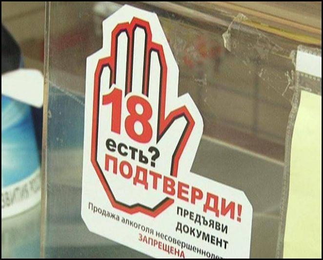 В Курске владелицу иагазину оштрафовали за продажу алкоголя ребенку