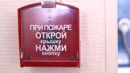 Жилье детей-сирот проверяют на соблюдение пожарной безопасности